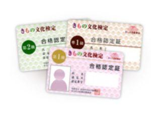 きもの文化検定合格認定証